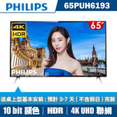 限時下殺↘(送基本安裝)PHILIPS飛利浦 65吋4K HDR聯網液晶+視訊盒65PUH6193