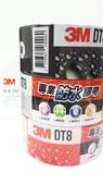 3M DT8 專業防水膠帶 補漏搶修 捆綁黏貼 職人必備