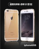 【三亞科技2館】Apple iphone5 5s SE 防摔氣墊防震殼 矽膠軟殼 透明殼 保護殼 背蓋殼 防撞手機殼