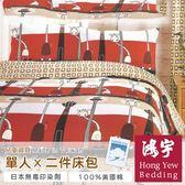 鴻宇HongYew 動物樂園-可愛長頸鹿防蹣抗菌單人二件式床包組