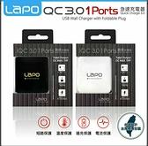 【LAPO】18W QC3.0 充電器 (QC-200AC) [富廉網]
