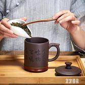 紫砂茶杯 純帶蓋手工辦公室功夫茶具全泡花茶帶把家用水杯 mj14333『東京潮流』