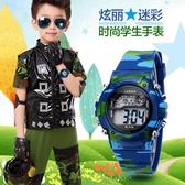兒童手錶男孩女孩防水學生夜光運動電手錶男生數字小孩男童女童錶迷彩兒童手錶 快速出貨