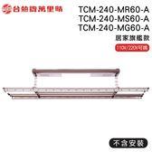 台熱牌萬里晴電動遙控升降曬衣機TCM-240-MR60-A/TCM-240-MS60-A/TCM-240-MG60-A居家旗艦款(DIY自行組裝)