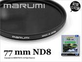 日本Marumi DHG ND8 77mm 多層鍍膜薄框數位減光鏡 彩宣公司貨 另有保護鏡 CPL★可刷卡★薪創