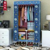 衣櫃 25MM加粗加固鋼管單人組折疊布衣櫃現代簡易經濟型收納櫃 全網最低價最後兩天igo