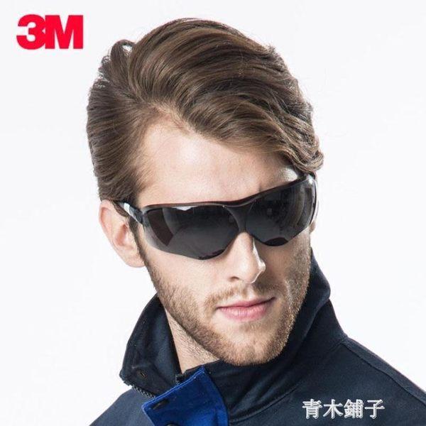 3M護目鏡防強光防風沙防塵防沖擊防霧戶外騎行防護眼鏡墨鏡太陽鏡 青木铺子