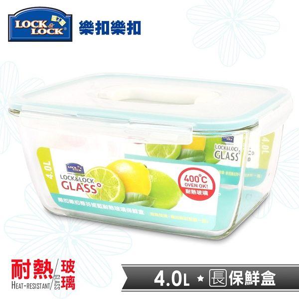 樂扣樂扣 蒂芬妮藍耐熱玻璃手提保鮮盒 長方形4L
