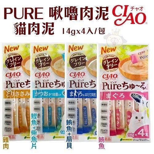 日本CIAO PURE 啾嚕肉泥14gx4入 日本原裝進口‧添加綠茶消臭配方‧液狀小零嘴‧方便餵食 貓肉泥