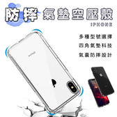 IPHONE透明空壓殼 空壓殼 手機殼 蘋果 3C 保護殼 透明殼 手機周邊 iphone【葉子小舖】