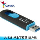 【妃航】ADATA/威剛 UV128 USB3.2/64GB 伸縮接頭/無蓋設計 隨身碟/電腦儲存 照片/影片/檔案