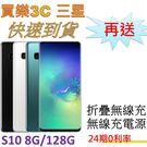 三星 S10 手機 8G/128G,送 無線充電盤+無線充電行動電源,24期0利率 Samsung G973 登錄送耳機