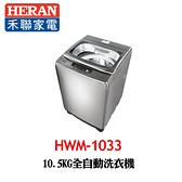 【HERAN 禾聯】超強淨10.5KG全自動洗衣機 星綻銀 HWM-1033
