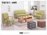 【MK億騰傢俱】CS681-A維也納本色綠皮沙發組(不含茶几、小椅凳)