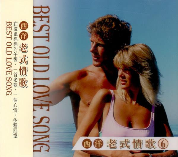 西洋老式情歌精選 6 CD (購潮8)