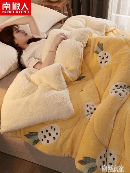 羊羔絨毛毯被子冬季加厚保暖珊瑚絨雙層毯子冬天學生宿舍單人春秋 秋季新品