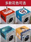洗衣機防塵罩罩蓋布冰箱床頭櫃防水遮灰 防灰塵防塵罩蓋巾遮蓋防塵布多色