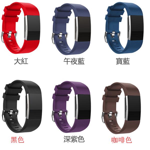 Fitbit charge 2 矽膠錶帶 fitbit 替換 智慧手環 腕帶 矽膠運動男女 錶帶 運動腕帶 charge2