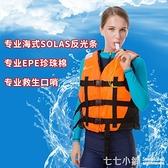 維帕斯專業救生衣成人便攜浮潛游泳船用浮力衣海釣背心馬甲可定制