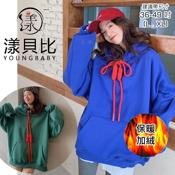 【YOUNGBABY中大碼】立體垂繩連帽叮噹口袋純色加絨加厚T.藍/綠