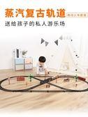 火車玩具 仿真電動玩具兒童高鐵小火車套裝軌道復古火車玩具男孩
