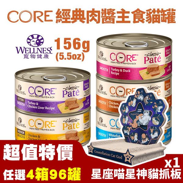 【單罐+購買多送抓板】Wellness寵物健康 CORE經典肉醬主食貓罐 156g(5.5oz) 『寵喵樂旗艦店』