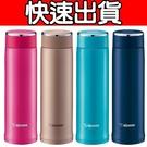 《快速出貨》象印【SM-LA48-PV】0.48L不銹鋼真空杯 優質家電