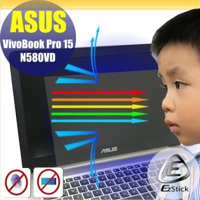 【Ezstick抗藍光】ASUS N580 N580V N580VD 防藍光護眼螢幕貼 (可選鏡面或霧面)