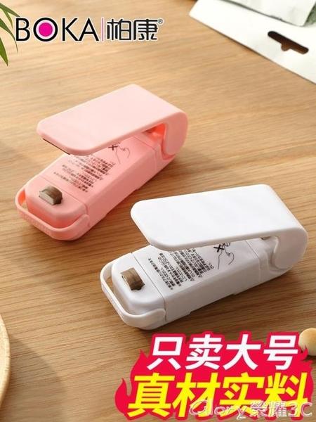 迷你封口機零食封口機小型家用塑料袋封口器便攜手壓式迷你抽真空熱密封神器 榮耀