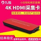 九視U34K超高清HDMI采集卡USB3.0直播obs游戲電腦推流linux/MACYYP 可可鞋櫃