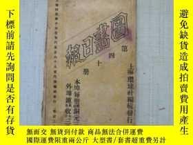 二手書博民逛書店圖畫日報罕見第40冊 上海建築 營業 著名商場等內容 上海環球社
