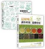 飲茶生活:這樣喝茶、泡茶最健康套書(《這樣喝茶,讓你輕鬆遠離癌症》+《茶飲時光》)..