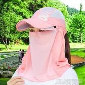 防曬帽子女夏天防紫外線面紗遮臉騎車遮陽帽戶外折疊太 簡而美