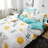 純棉 床包被套組 四件套床單被子寢室床上用品【極簡生活】