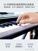 美科電子琴成人兒童幼師專用初學者入門61鋼琴鍵多功能成年專業88  (pink Q時尚女裝)