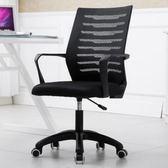 週年慶優惠-電腦椅家用靠背辦公椅麻將升降轉椅職員現代簡約懶人座椅特價椅子
