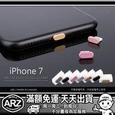 鋁合金屬防塵塞 收納組合 iPhone Xs Max XR iPhone X i8 Plus i7 i6s 充電孔防塵套 ARZ 收納線夾