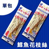 日本 一榮 鱈魚花枝絲 (單包) 7g  零食 鱈魚香絲