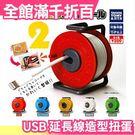 【USB 捲線器 工業用 延長線造型 扭蛋 全5種】日版 TAKARA TOMY 轉蛋 扭蛋 模型【小福部屋】
