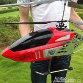 高品質超大型遙控飛機 耐摔直升機充電玩具飛機模型無人機飛行器igo 小宅女
