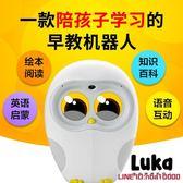 早教機器人物靈盧卡luka繪本閱讀機器人貓頭鷹語音對話兒童早教機故事機玩具 JDCY潮流站