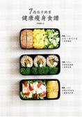 7週低卡路里健康瘦身食譜