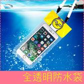 【萌萌噠】韓國可愛卡通kakao系列防水袋 水下拍照 遊泳手機  潛水套 可觸屏手機包 防水套