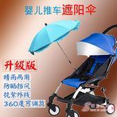 遮陽傘推車遮陽棚寶寶兒童推車雨罩傘車遮陽罩防曬通用xw