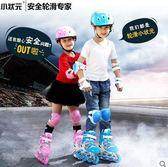 全套裝男女直排輪旱冰輪滑鞋可調FA03770『時尚玩家』