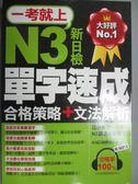 【書寶二手書T1/語言學習_OPD】一考就上:N3單字速成(合格策略+文法解析...)