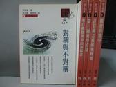 【書寶二手書T4/科學_OAR】對稱與不對稱_第三種科學方法_機會的數學等_共5本合售_院士科普