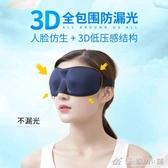 3D立體遮光眼罩透氣護眼罩男士女送睡覺睡眠耳塞防噪音 艾莎嚴選