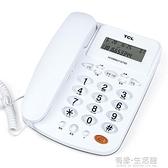 TCL213電話機座機家用辦公室免電池來電顯示有線單機免提來電顯示 有緣生活館