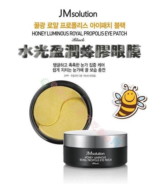 JM solution 水光盈潤蜂膠眼膜 法令紋 皺紋 膠原蛋白 黃金眼膜 眼膠 面霜 乳霜 雙眼 明亮 眼袋